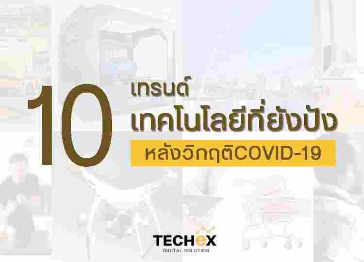 tech post covid cover e1602834239988 11zon